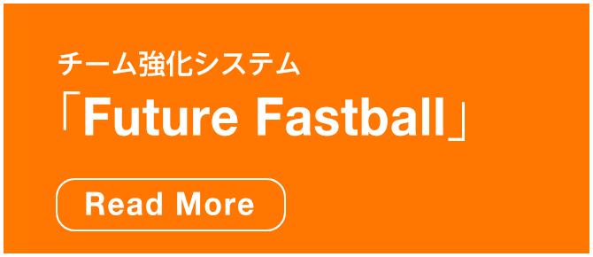 チーム強化システム「Future Fastball」