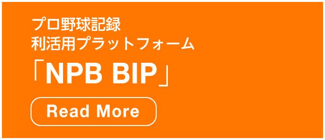 プロ野球記録利活用プラットフォーム「NPB BIP」